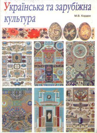 Українська культура у світовому