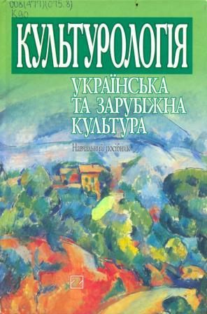 008 477 075 8 культурологія українська та